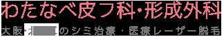大阪・八尾のシミ治療・医療レーザー脱毛。近鉄八尾駅から徒歩3分  八尾で開業して20年わたなべ皮フ科・形成外科