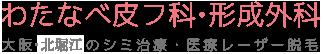 大阪・八尾のシミ治療・医療レーザー脱毛。近鉄八尾駅から徒歩3分  八尾で開業して20年わたなべ皮フ科•形成外科