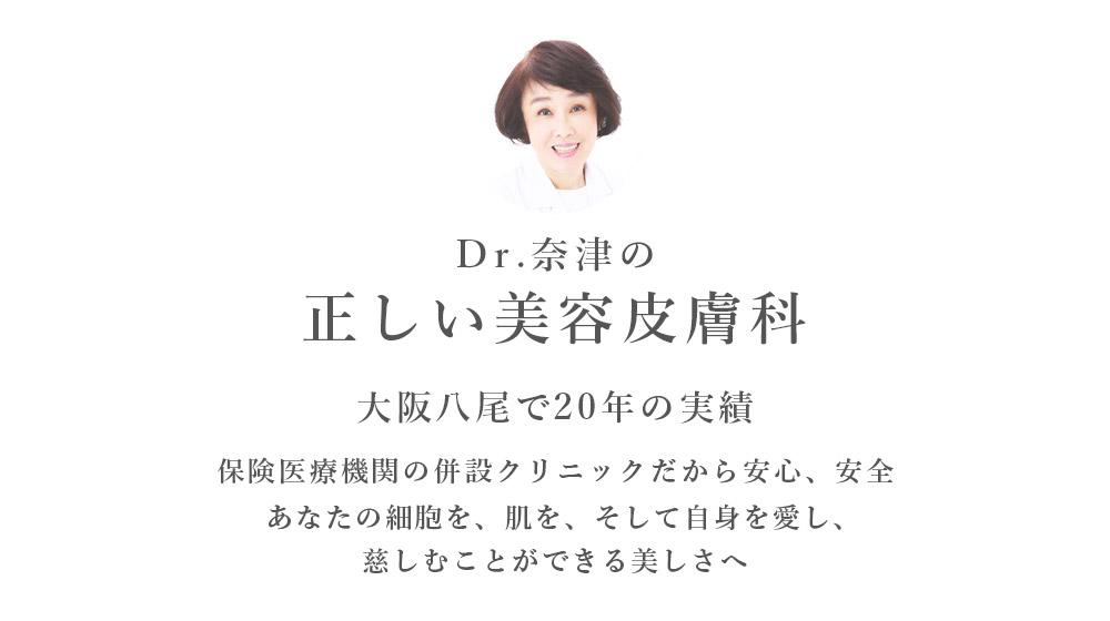 Dr.奈津の正しい美容皮膚科