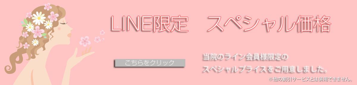 LINE限定スペシャル価格